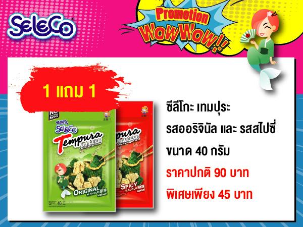 Seleco Tempura Original+Spicy Pro 45