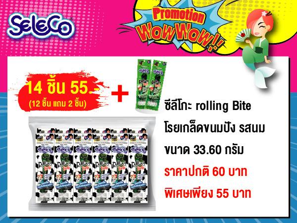 Seleco rolling Bite 12+2  Pro 55