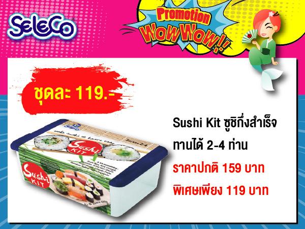 ซีลีโกะ Sushi Kit 450 กรัม  PRO 119