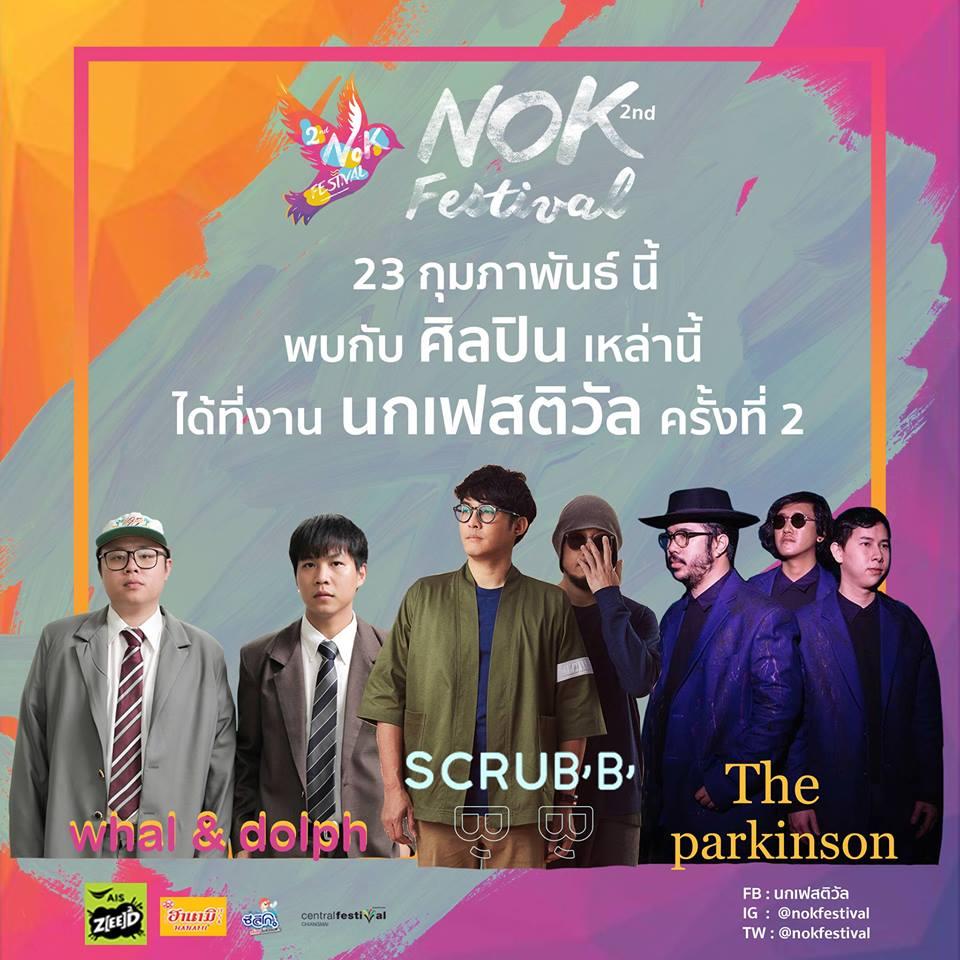 กลับมาอีกครั้งกับ Nok Festival ครั้งที่ 2